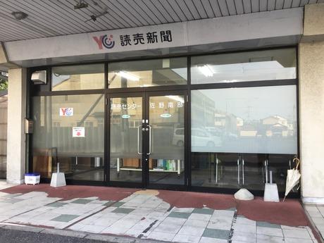 朝刊の配達スタッフの募集になります。佐野市内のお客様のお宅のポストに新聞を入れていくだけです。